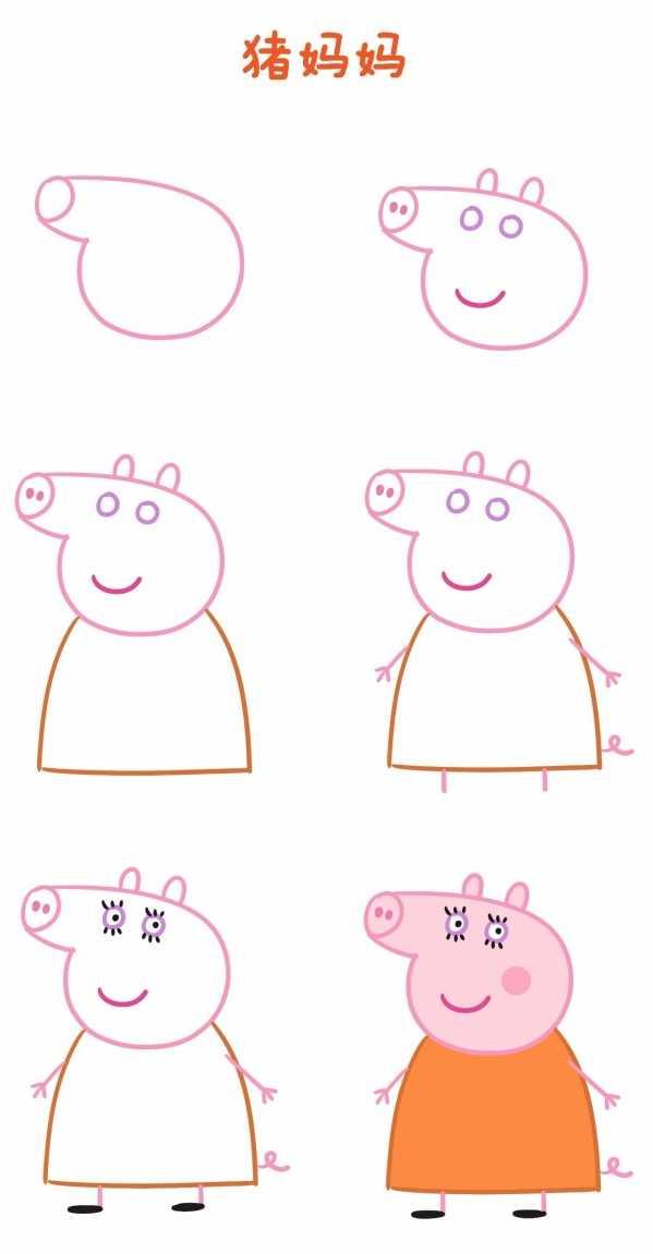 小猪佩奇一家人图画 如何画好小猪佩奇一家