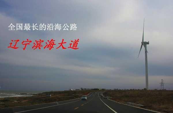 辽宁滨海大道地图 全国最长的沿海公路